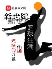 新世纪篮球狂潮