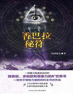 香巴拉秘符(1-2)