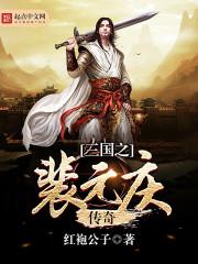 三国之裴元庆传奇